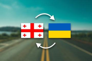 Грузоперевозки Грузия — Украина