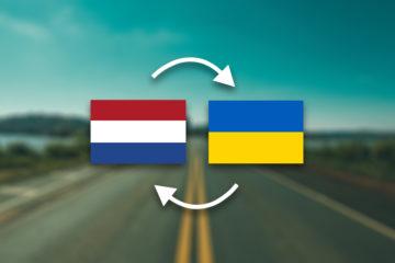 Грузоперевозки Нидерланды (Голландия) — Украина